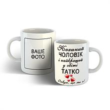 Чашка для коханого чоловіка і татка.