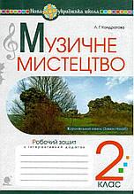 Робочий зошит Музичне мистецтво 2 клас НУШ Кондратова Л. Богдан