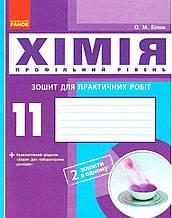 Зошит для практичних робіт Хімія Профільний рівень 11 клас Білик Ранок практичні роботи