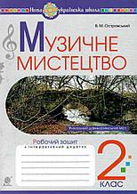 Робочий зошит Музичне мистецтво 2 клас НУШ Островський В. Богдан