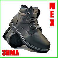 Ботинки ЗИМНИЕ Мужские Черные Кроссовки с МЕХОМ на Замке с Молнией (размеры: 41,42,43,44,45,46) - 202-1