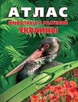 Атлас животных и растений Украины