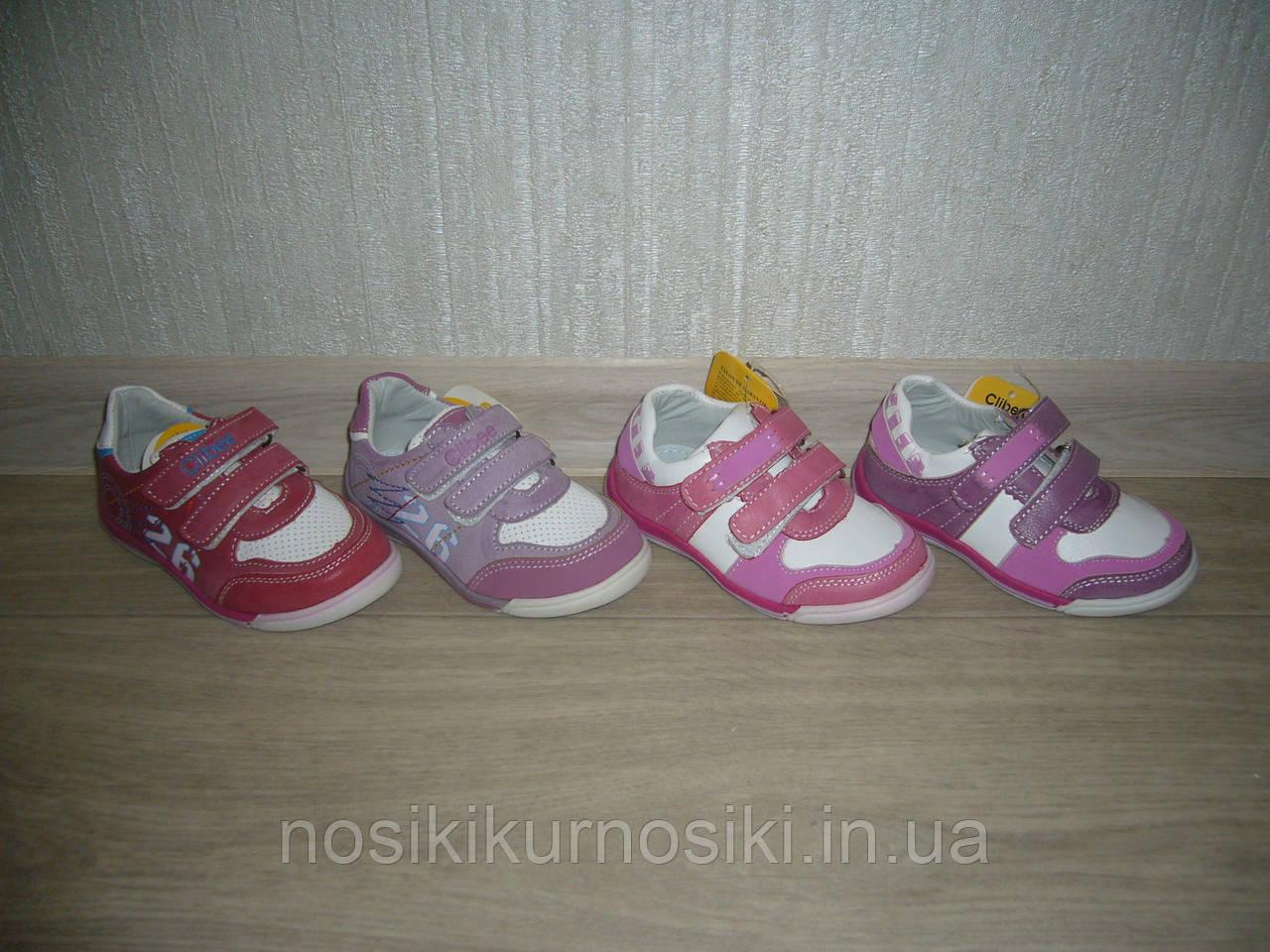 Спортивные туфли кроссовки для девочек Clibee р-ры 22-26