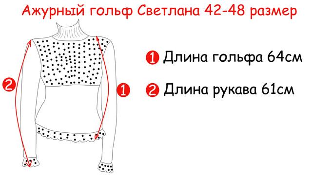 Основные размеры гольфа женского ажурного с длинным рукавом Светлана