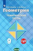 Мищенко Т.М. , Блинков А.Д. Геометрия. Тематические тесты. 9 класс (обновлена обложка)