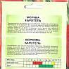 Семена морковь Каротель (профпакет) 10 грамм, фото 2