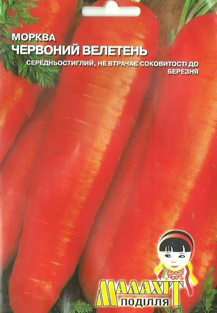 Семена моркови Красный великан (профпакет) 10гр