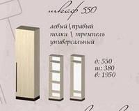 """Шкаф 550 """"Арья"""" """"ЦЕНТРОМЕБЕЛЬ"""""""