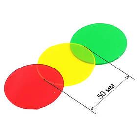 Фільтри Q2800, 50 мм, 3 кольори