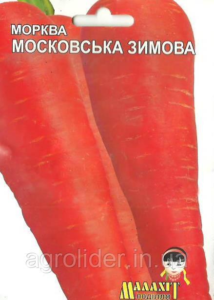 Семена моркови Московская зима (профпакет) 10грамм