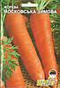 Семена морковь Московская зимняя 20г Красная (Малахiт Подiлля)