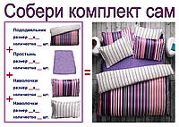Подбор элементов постельного белья по Вашим размерам Полуторный