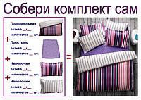 Подбор элементов постельного белья по Вашим размерам Семейный