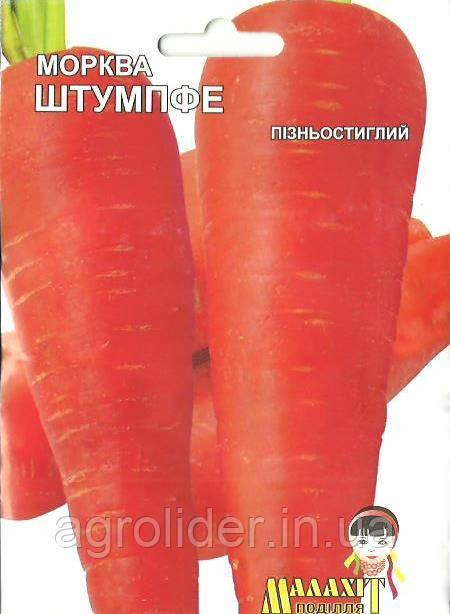 Семена морковь Штумпфе 20г Красная (Малахiт Подiлля)