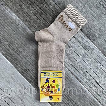 Носки детские хлопок с сеткой Смалий, арт. 298, 22 размер (33-35), бежевые, 06892
