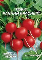 Редис Ранний красный 20 г  (СУ)