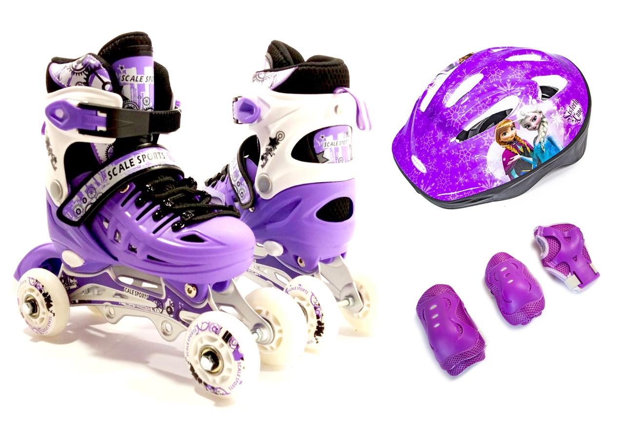 Дитячі Розсувні ролики квади + Шолом + Захист Scale Sports (2в1) фіолетовий колір розмір 29-33 і 34-37 SS