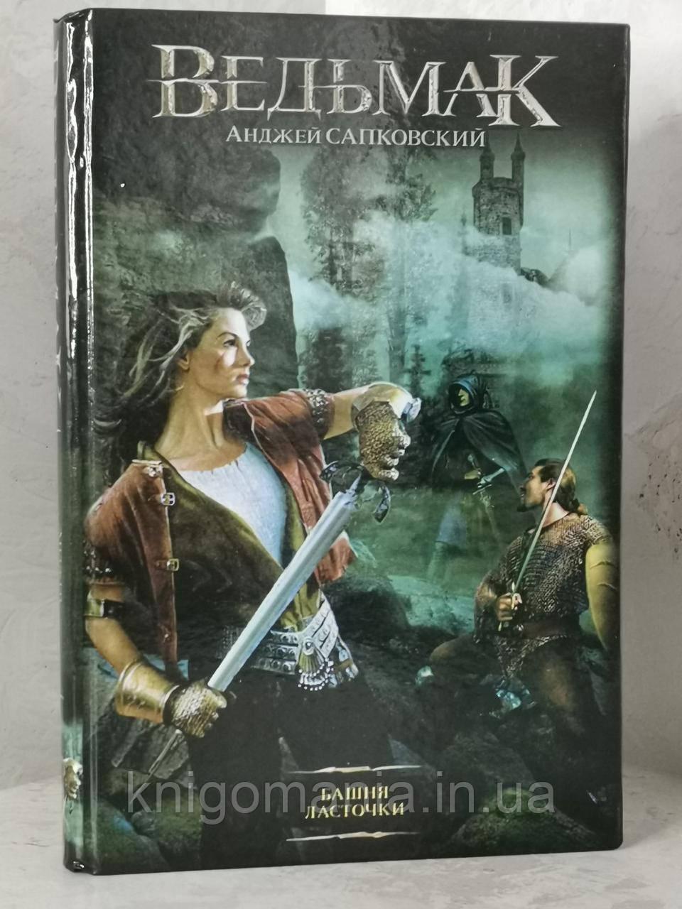 """Книга """"Ведьмак. Башня ласточки"""" Анджей Сапковский. твердый переплет"""