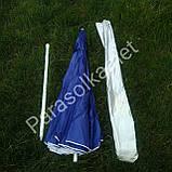 Зонт пляжный синий 2,5 метра на 12спиц, фото 3