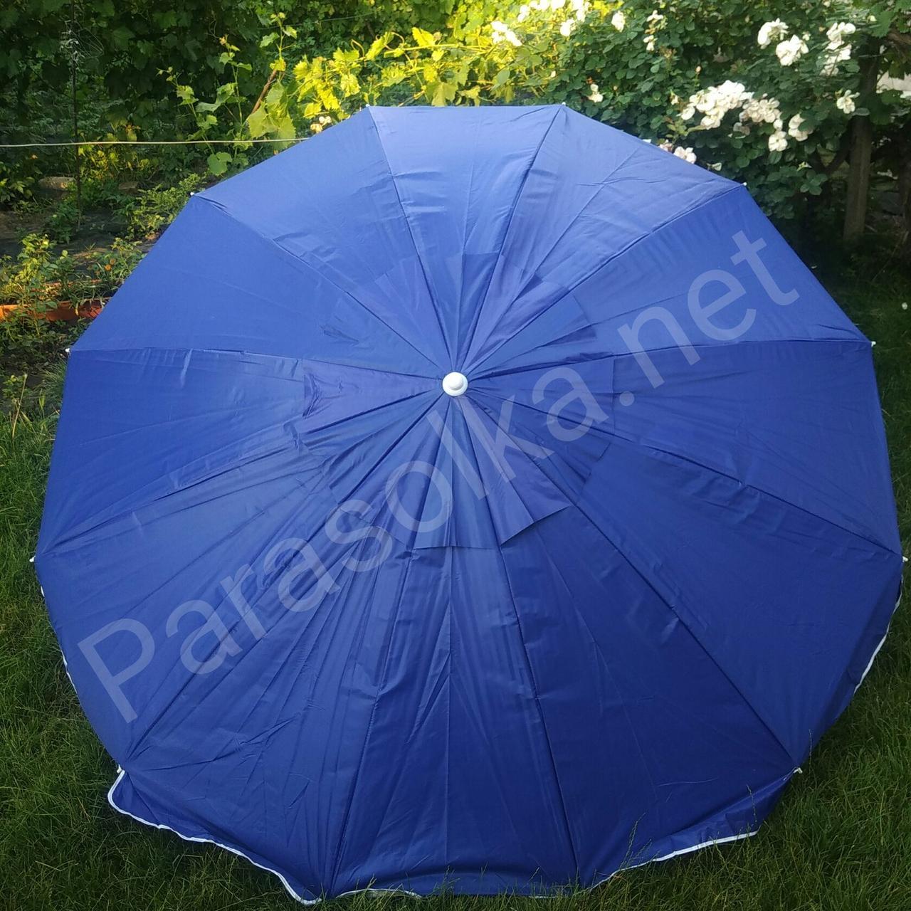 Зонт пляжный синий 2,5 метра на 12спиц