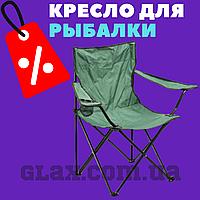Крісло павук для риболовлі і кемпінгу | туристичний розкладний стілець для пікніка