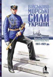 """Ярослав Тинченко """"Військово-морські сили України 1917-1920 рр."""""""