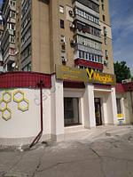 2021 г. Магазин Mедок, г. Харьков 1