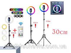 Кольцевая лампа + штатив  RGB, 30 см.