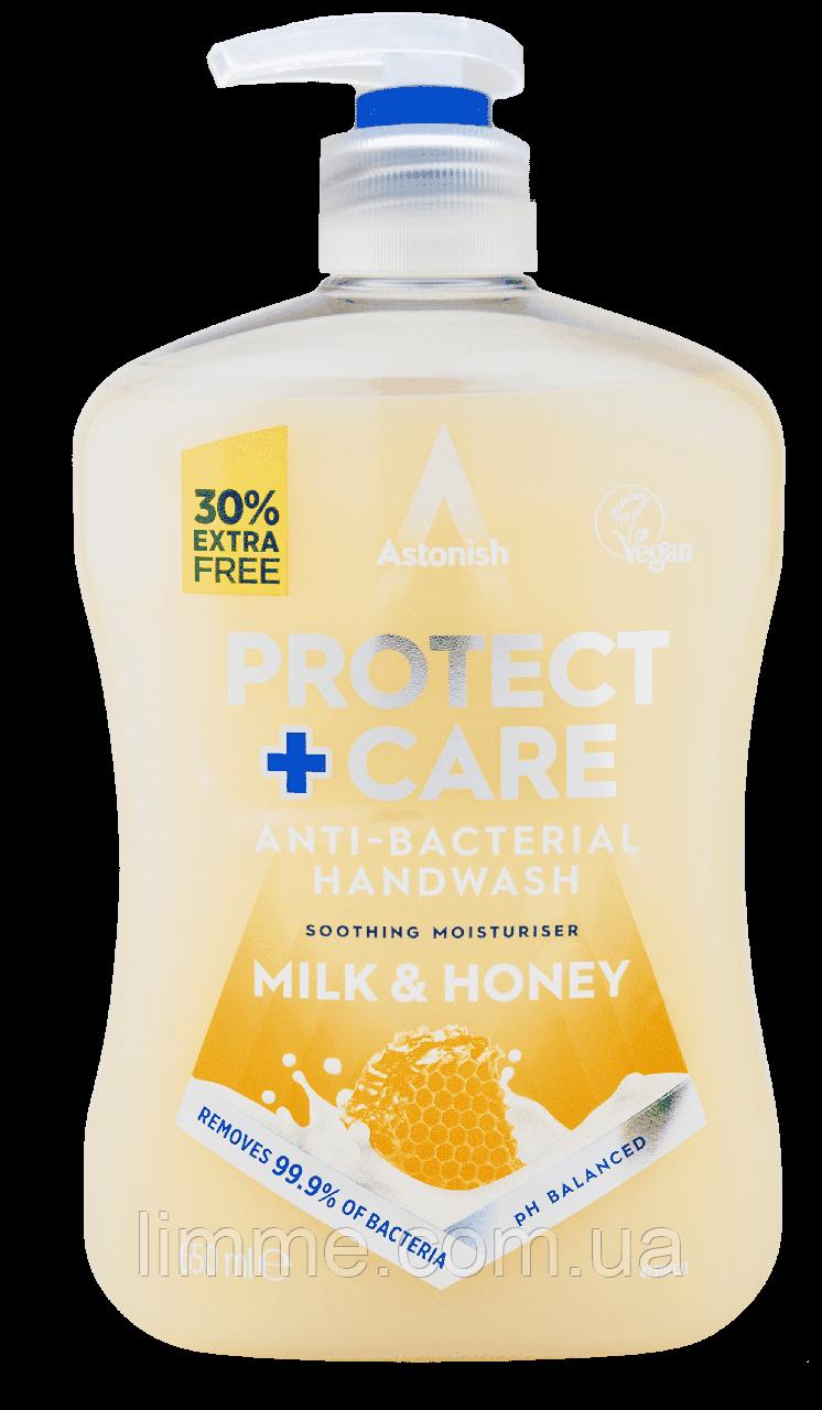 Антибактеріальне мило з есенцією молока та меду Astonish Protect + Care Milk & Honey 650 мл.