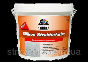 Краска силиконовая структурная фасадная Silikon Strukturfarbe D10s Dufa 15кг (Дюфа)
