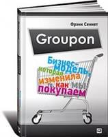 Groupon.Бизнес-модель, которая изменила то, как мы покупаем