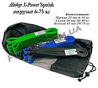 """Набор резины 6 кг - 75 кг """"X-Power Special"""" (3-и резиновые петли) для тренировок, турника, кроссфита, воркаута"""