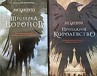Шестерка воронов   Продажное королевство   комплект из 2х книг   Ли Бардуго