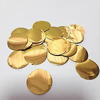 Конфетті - кружечки 23 мм. (25 р.)