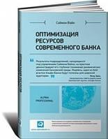 Оптимізація ресурсів сучасного банку