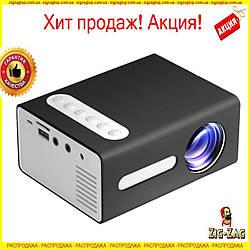 Побутовий світлодіодний проектор Модель T300 Портативний Міні 20 Вт Кольорів 16,7 млн AV-кабель ТОП ПРОДАЖІВ!