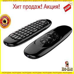 Пульт клавіатура Air Mouse C120 з гіроскопом Блютуз Андроїд Android TV Smart управління для Мультимедіа ТОП!