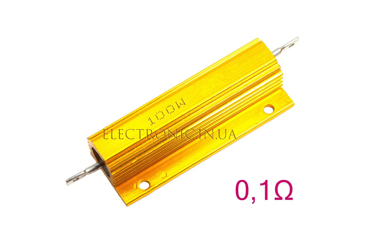 Потужний силовий резистор 0,1 Ом, 100 Вт