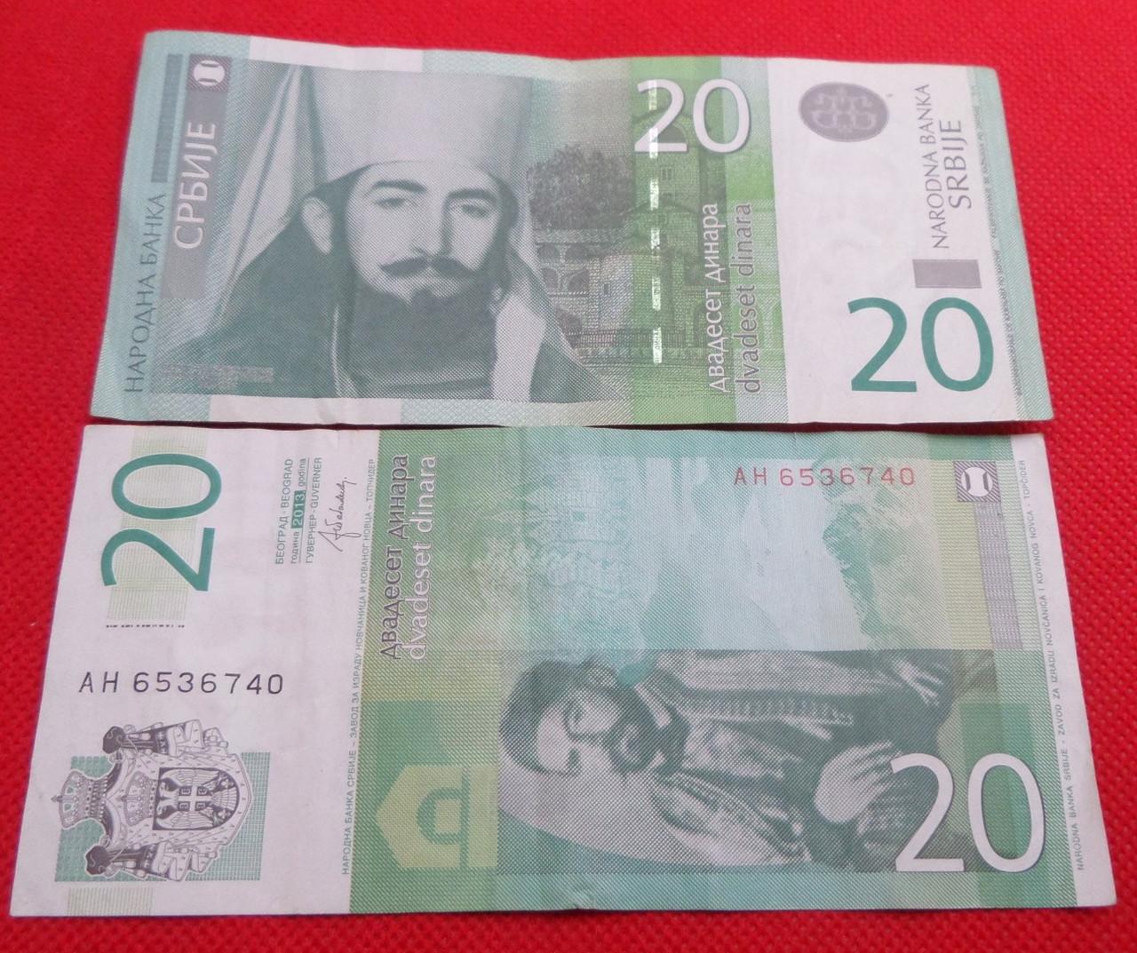 Сербія 20 динар 2013 рік №212