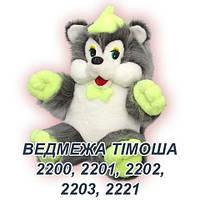 Мягкая игрушка Медвежонок Мишка Тимоша 40 см, 54 см