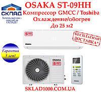 Кондиционер OSAKA ST-09HH R-410. До 25м2! Компрессор Toshiba!