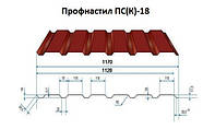 Профнастил ПС(К)-18