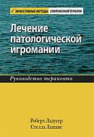 Лечение патологической игромании: руководство терапевта. Роберт Ладусер, Стелла Лашанс.