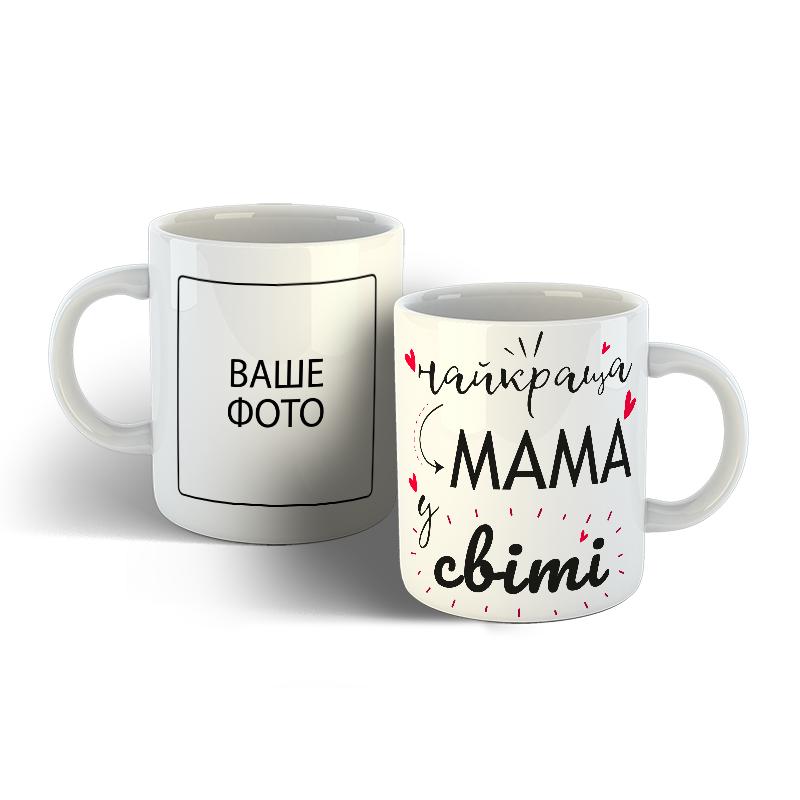 Чашка для самой лучшей в мире мамы.