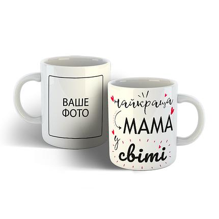 Чашка для самой лучшей в мире мамы., фото 2
