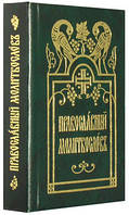 Православный молитвослов на церковно-славянском. (Карманный)