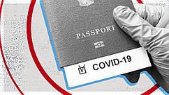 Паспорт вакцинації: як це працює і як допомагає в поїздках за кордон?