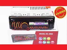 Автомагнітола Pioneer 8506 - Usb+підсвітка RGB+Fm+Aux+ пульт