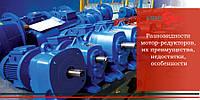 Мотор-редукторы: особенности использования в разных сферах промышленности