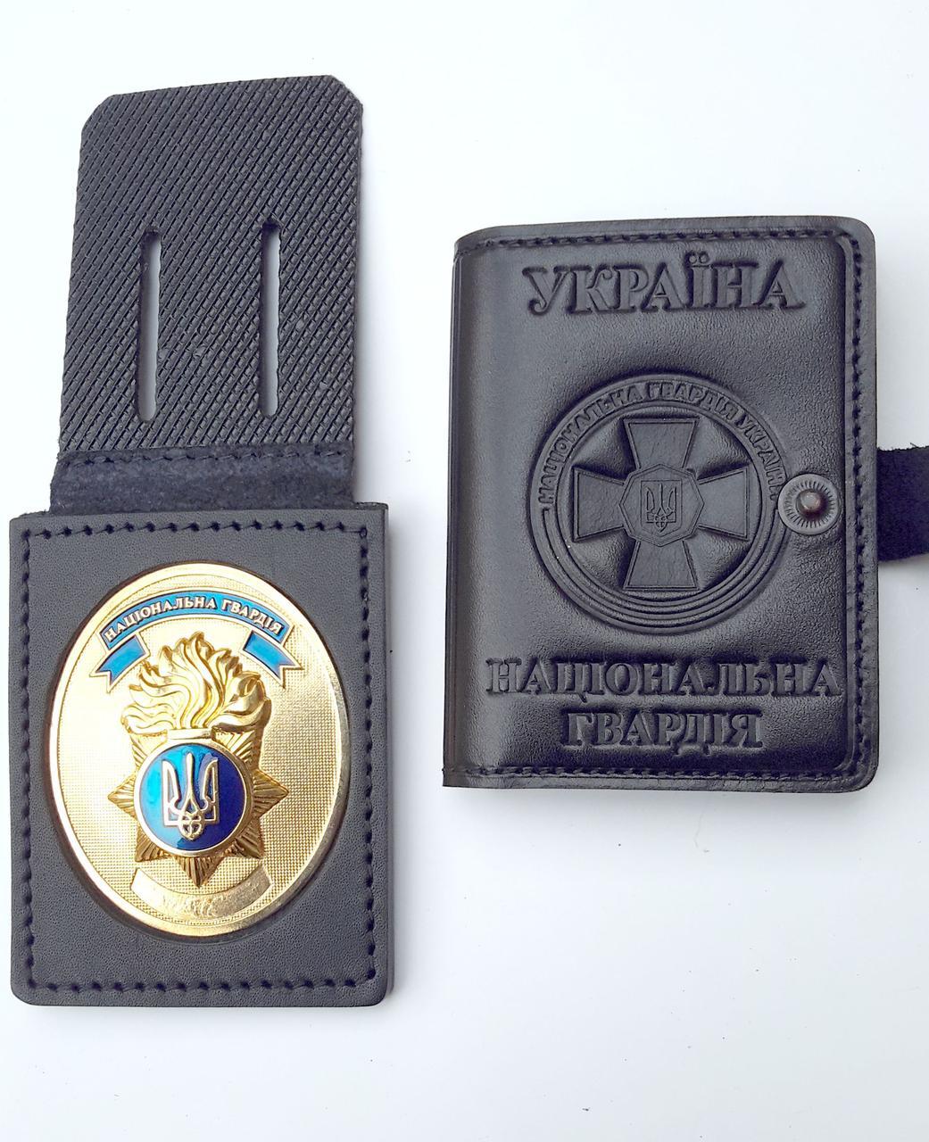 Кожаная обложка на удостоверение национальной гвардии с шевроном под жетон